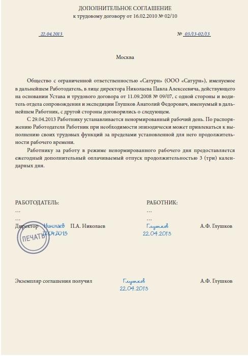 Дополнительное соглашение к договору