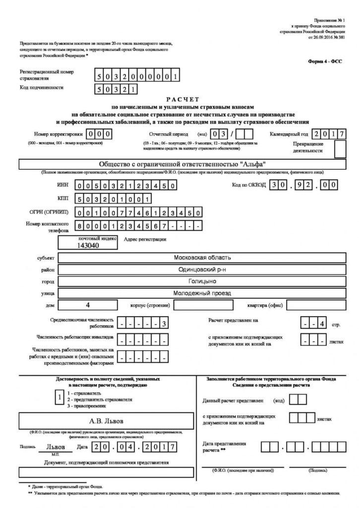 Образец отчёта по форме-4 ФСС
