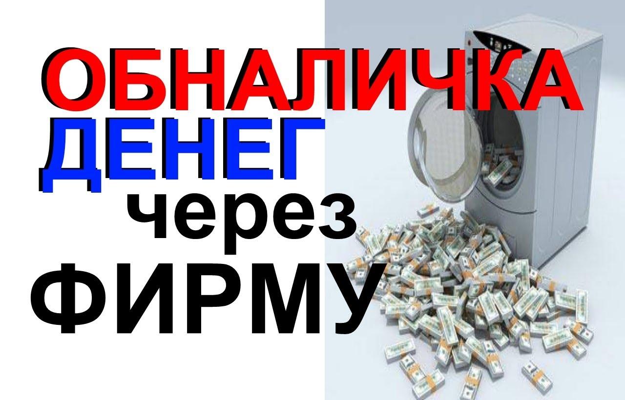 Варианты законного обналичивания денег ооо