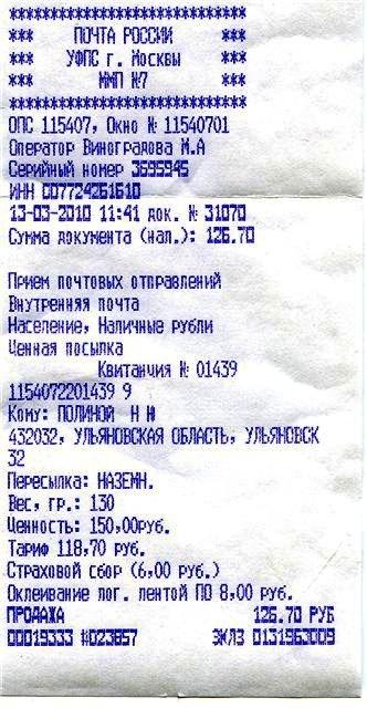 Образец кассового чека почты