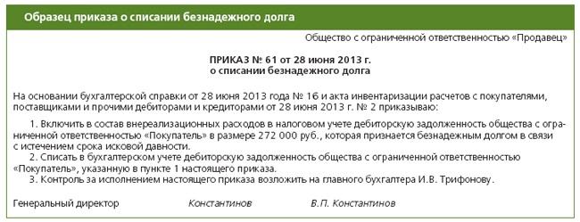 как списать долги по налогам Москве очень