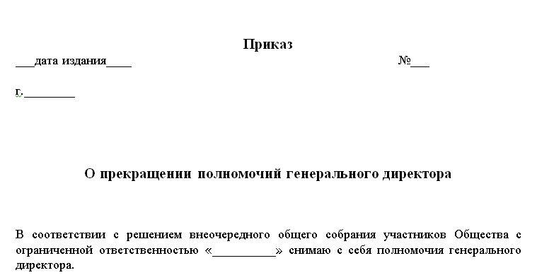 Образец приказа об увольнении генерального директора
