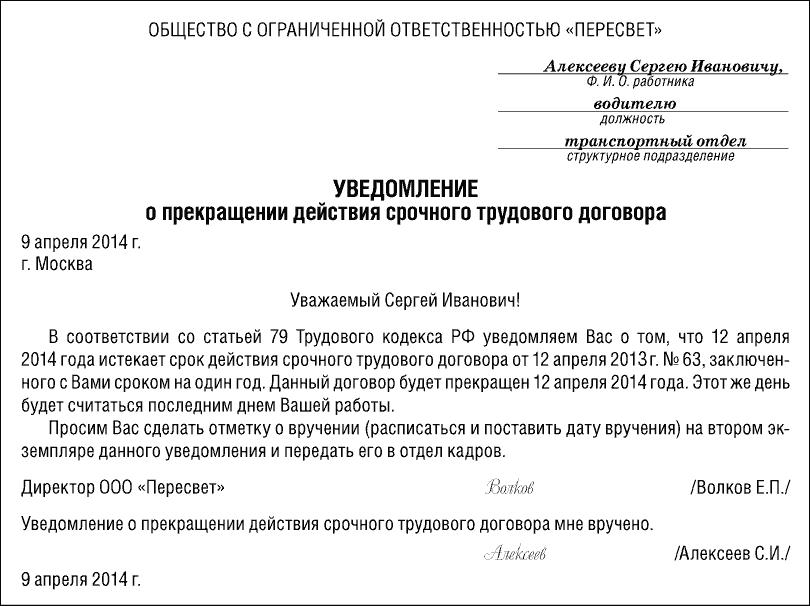 Компенсация по срочному трудовому договору при увольнении характеристику с места работы в суд Ивовая улица