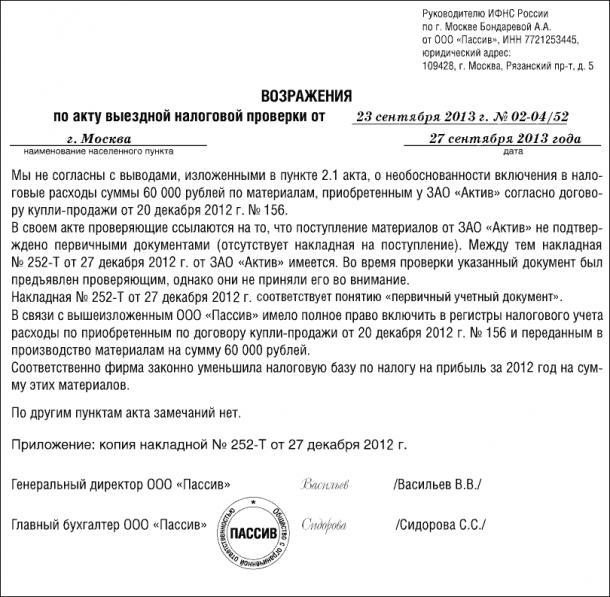 В часть 3 статьи 327 УК РФ Использование заведомо