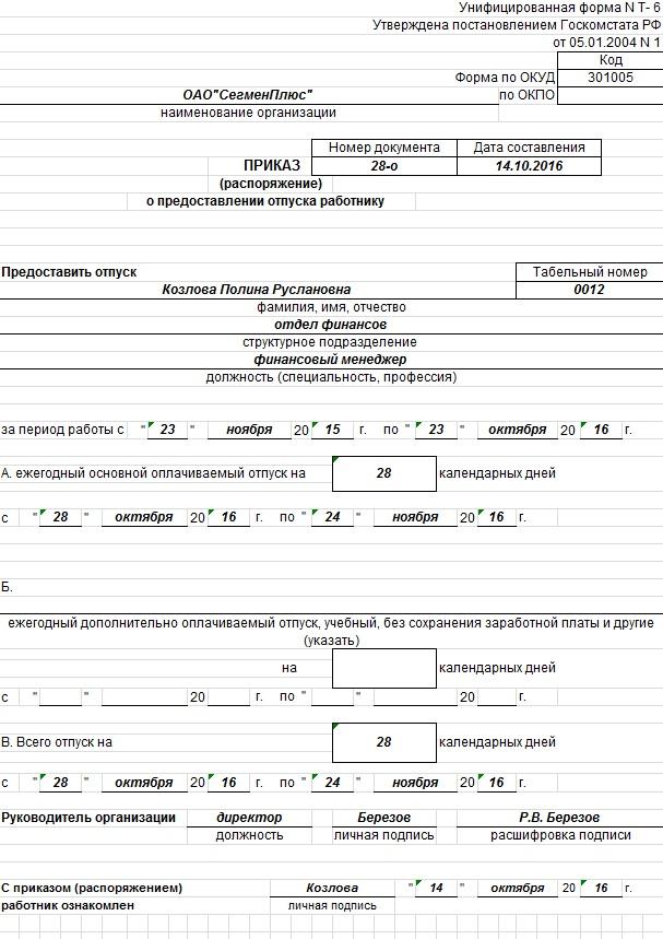 Образец заполнения приказа об отпуске (форма Т-6) в программе Excel
