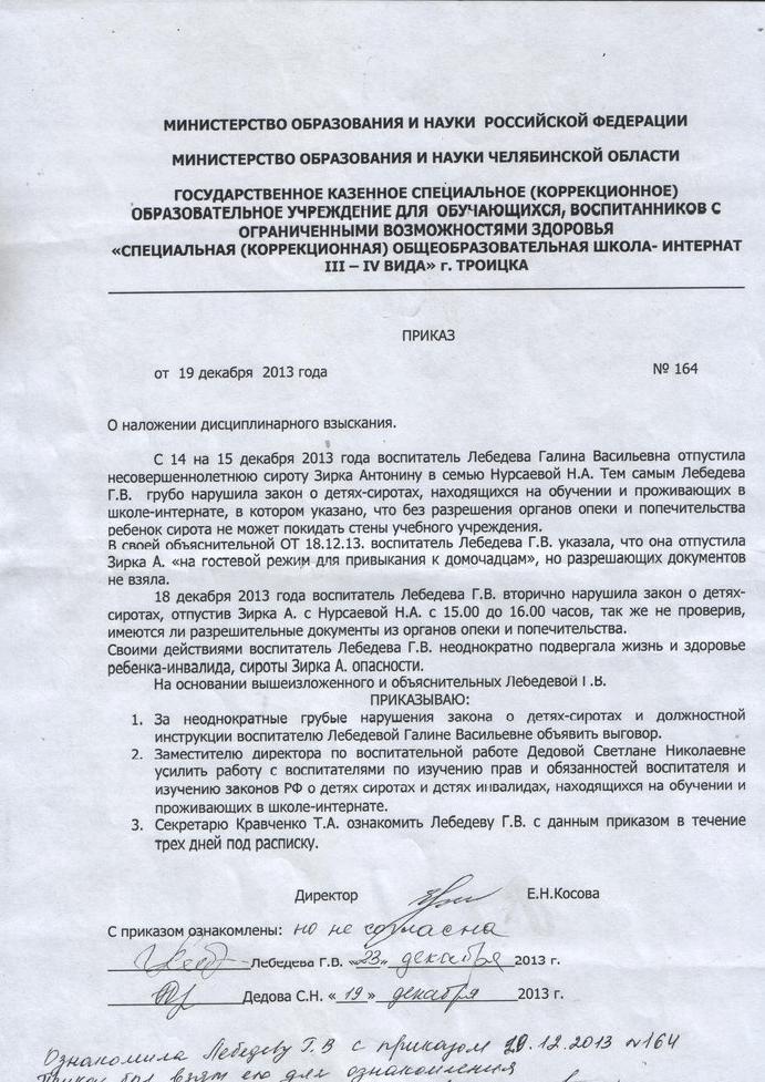 Пример приказа о наложении дисциплинарного взыскания