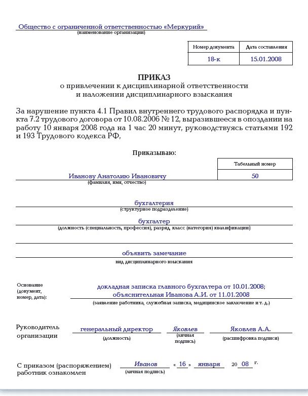 Образец приказа о наложении дисциплинарного взыскания в виде замечания