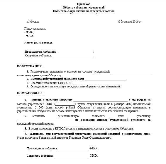 Регистрация распределения доли ооо пошаговая инструкция 2019 декларация 3 ндфл 2019 как заполнить
