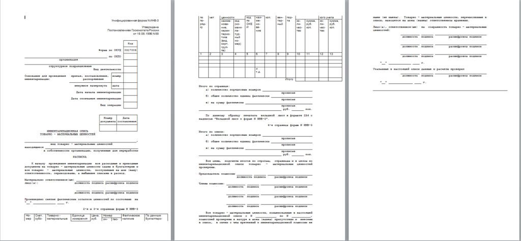 Форма ИНВ-3 для инвентаризации МТЦ