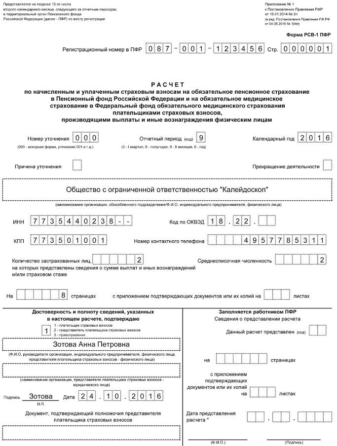 Форма РСВ 1 — ПФР