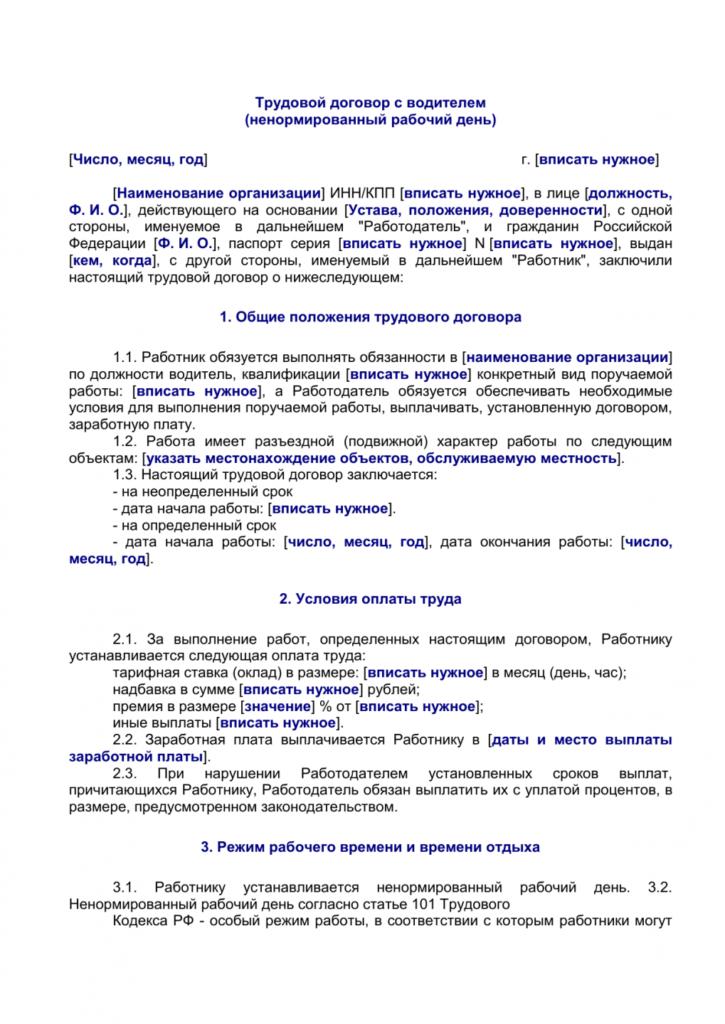 Фрагмент трудового договора с условием о ненормированном рабочем дне
