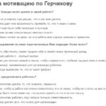 Тест по Герчикову, часть 1