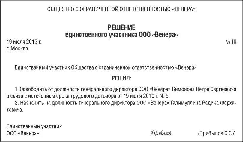Образец приказа об увольнении директора