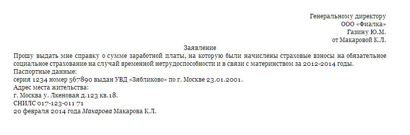 Заявление на выдачу 182н