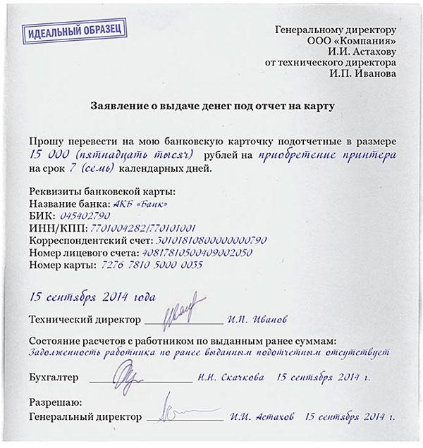 Заявление о выдаче под отчёт на карту
