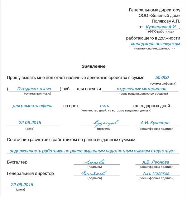 Хедрон Удержан авансовый отчет секретаря о приобретение пуговиц того, что
