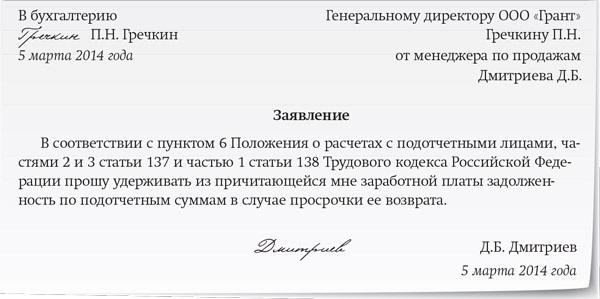 Заявление работника об удержании подотчетных сумм из зарплаты