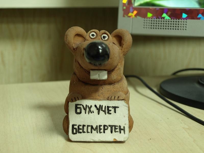 Мышь-бухгалтер