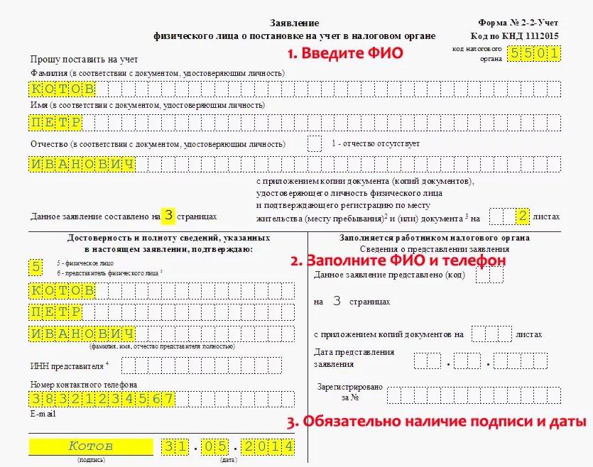 Форма № 2–2 Учёт