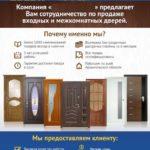 Коммерческое предложение на поставку дверей