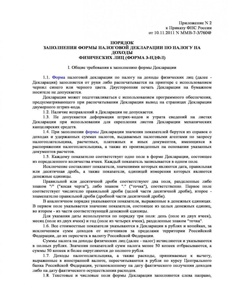 Порядок заполнения формы налоговой декларации