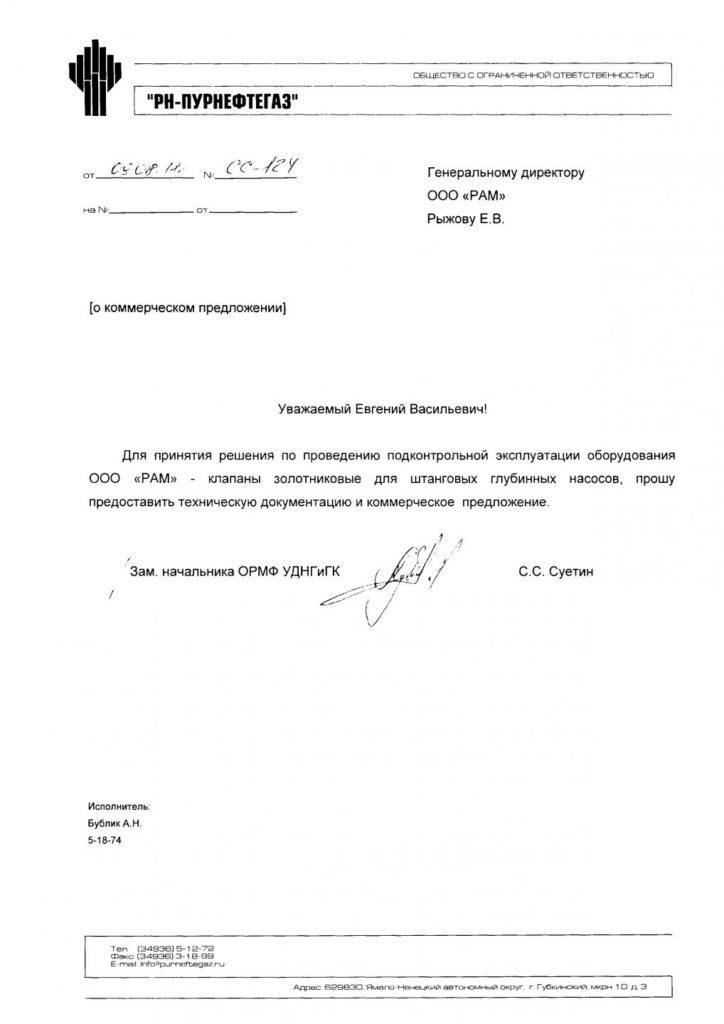 Образец частного запроса коммерческого предложения и документации