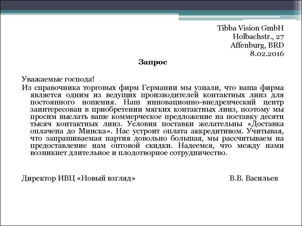 Информационное письмо общая система налогообложения