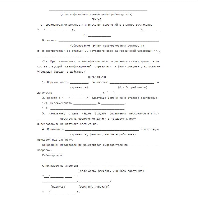 Пример бланка приказа о переименовании должности