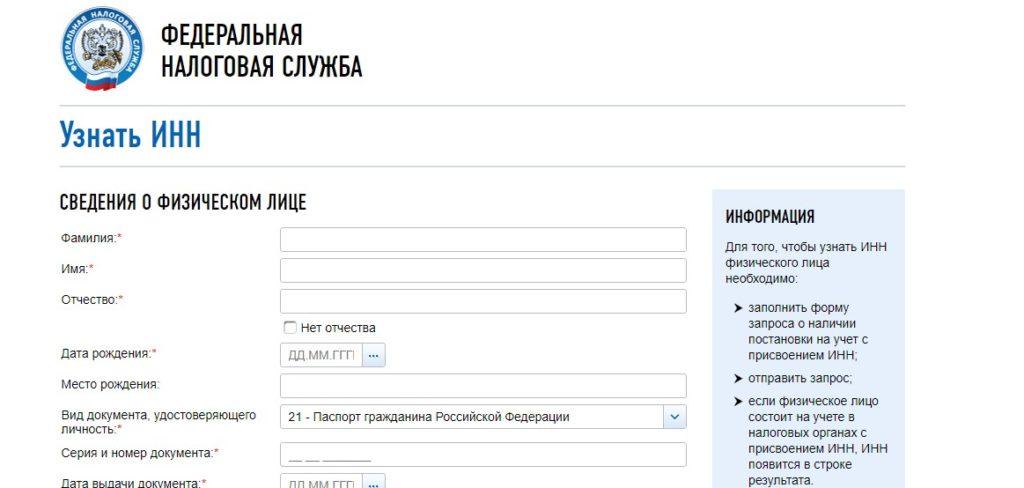 Скрин формы поиска сервиса «Узнай свой ИНН» на сайте ФНС России