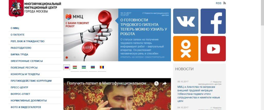 Скрин главной страницы сайта ММЦ Москвы
