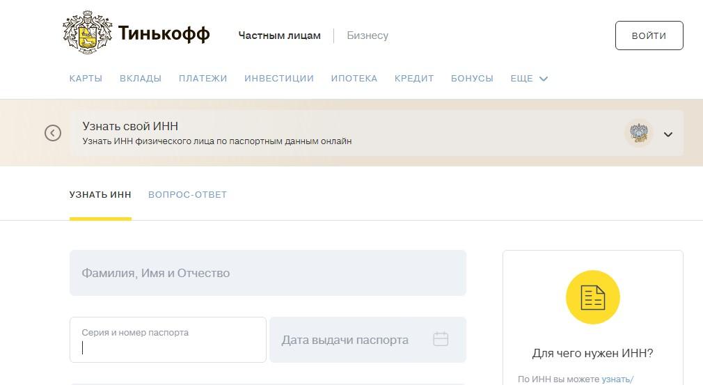 Скрин сайта банка «Тинькофф»