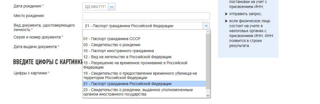 Скрин сайта ФНС: варианты документов