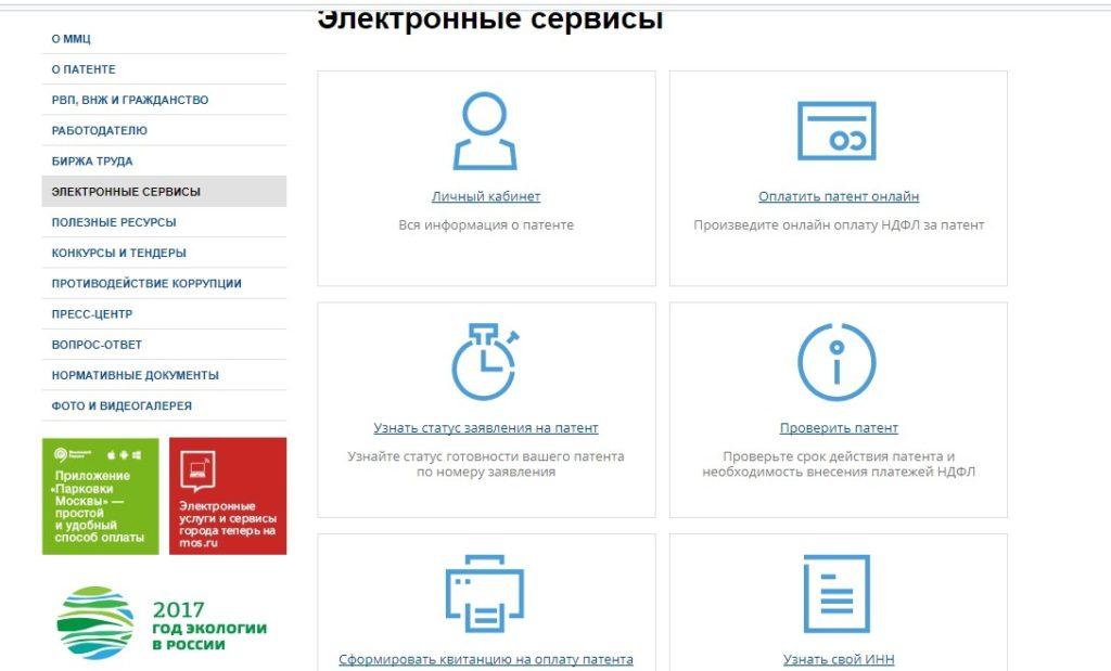 Скрин сайта ММЦ Москвы 1