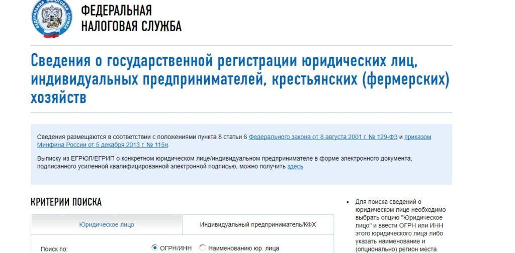 Скрин страницы сервиса по проверке юрлиц и ИП на сайте ФНС