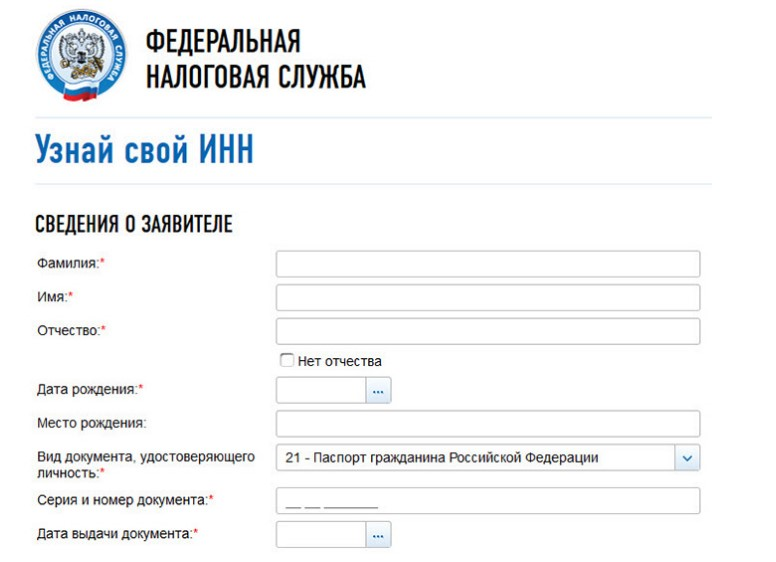 Сайт ФНС, скрин 3