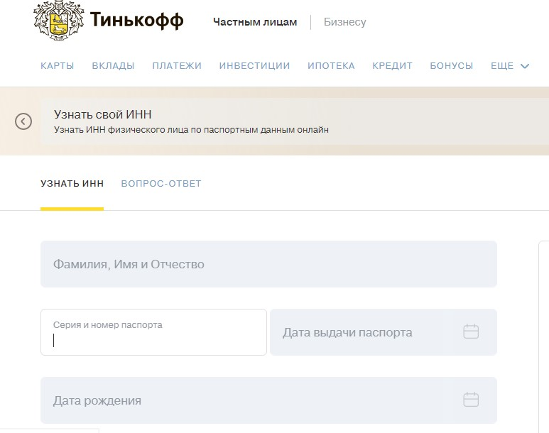 Скрин формы запроса на сайте банка «Тинькофф»