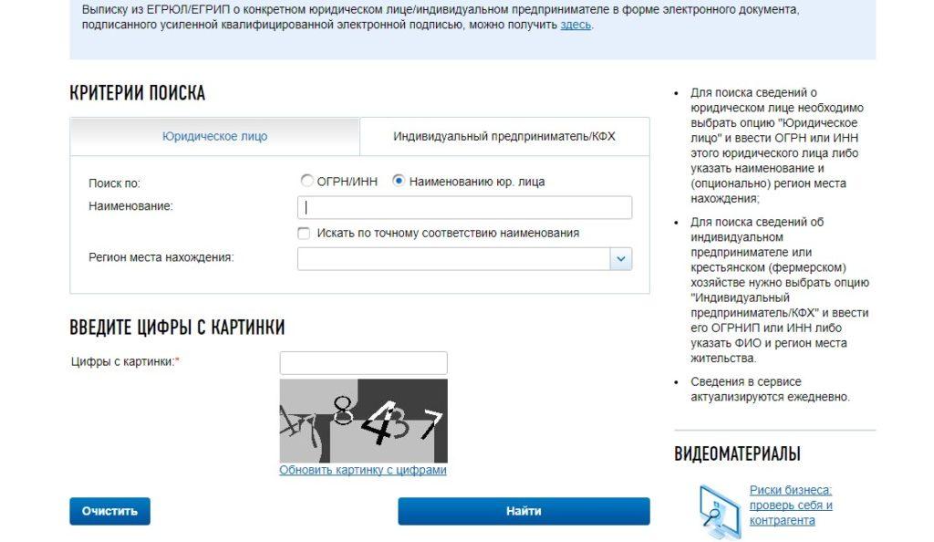Скрин формы запроса сведений об ИП или юрлице на сайте ФНС России