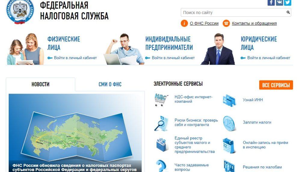Скрин главной страницы сайта ФНС России