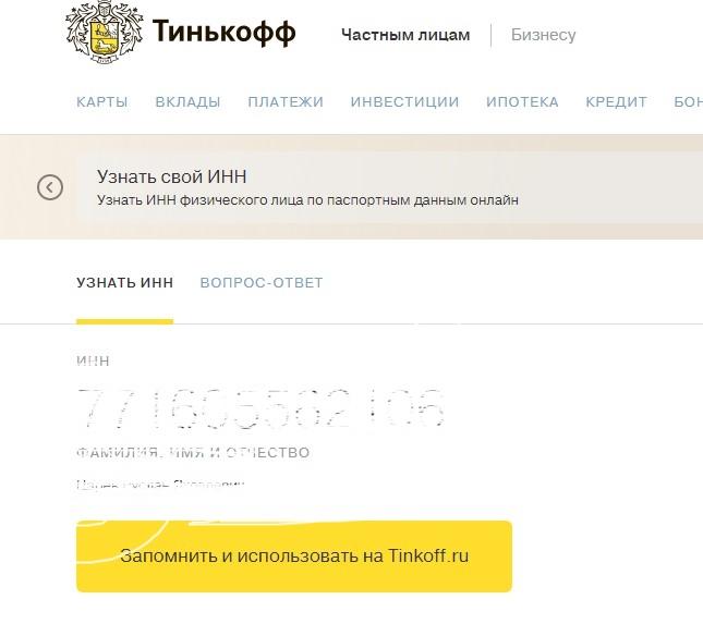 Скрин результатов поиска ИНН на сайте банка «Тинькофф»