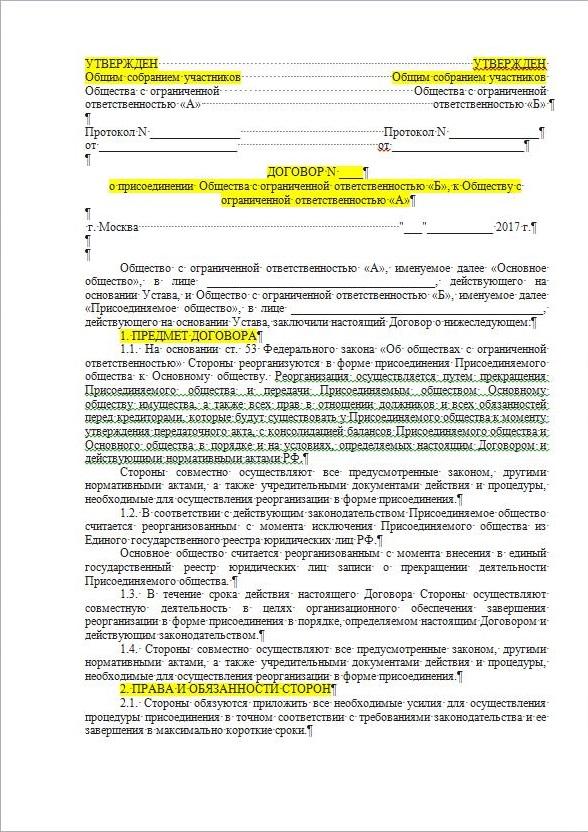 присоединение ооо пошаговая инструкция 2017