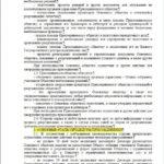 Условия договора