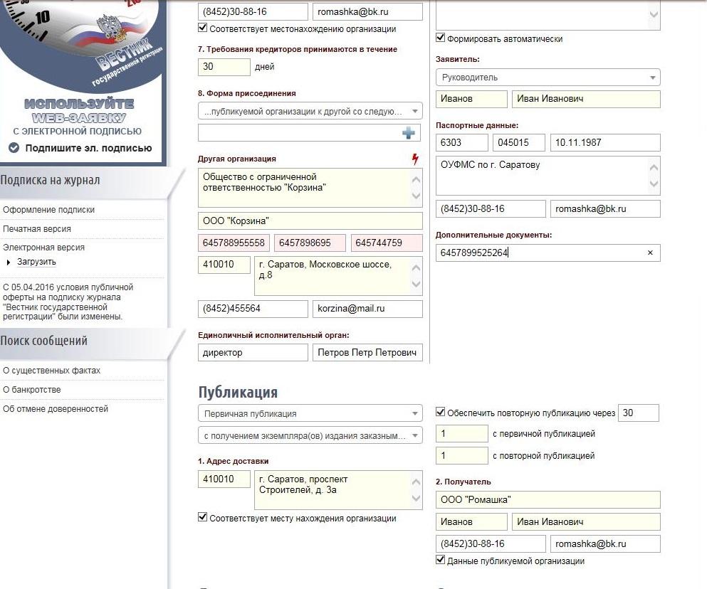 Процесс заполнения заявки