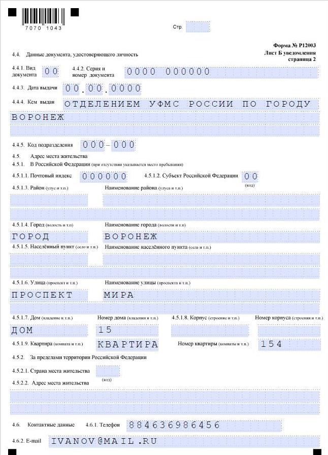 Р12003: паспортные данные заявителя