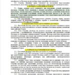 Видоизменение условий договора