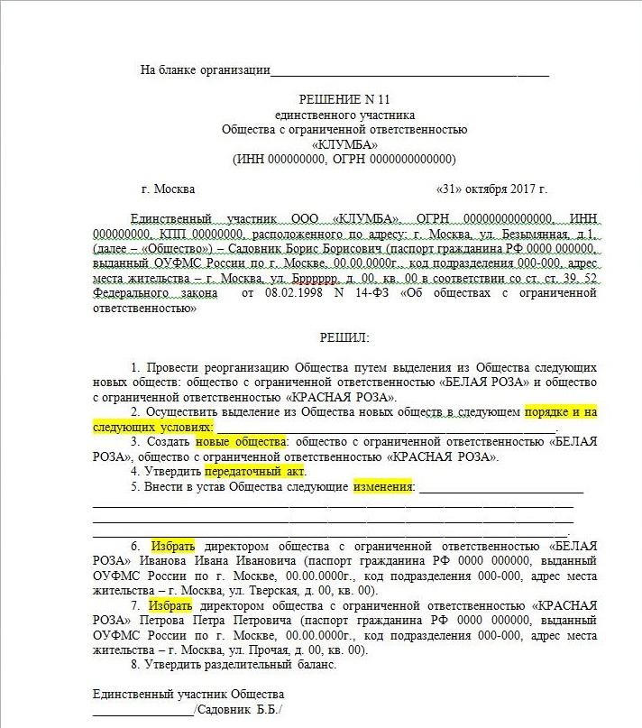 Документы для регистрации выделения ооо образец госпошлины регистрации ип