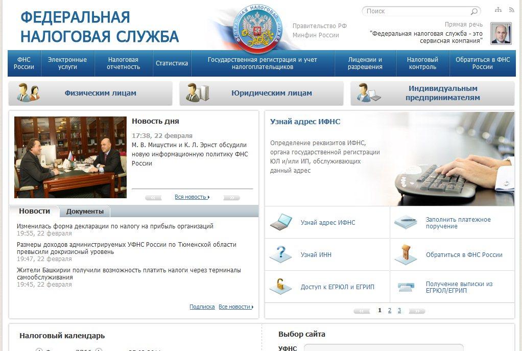 Сайт ИФНС