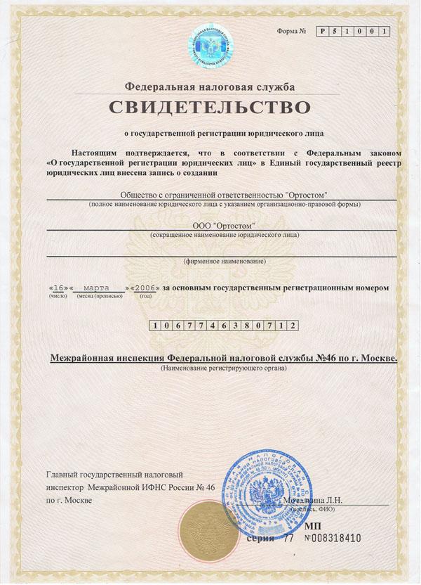 Свидетельство о госрегистрации ООО