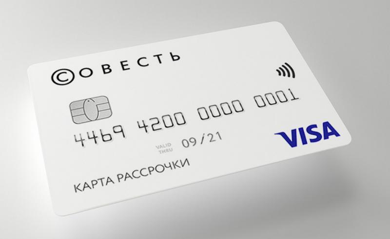 карта совесть оплатить кредит другого банка кредит 100000 рублей наличными сбербанк