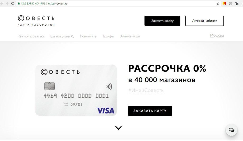 Активация карты Совест в онлайн-банкинге
