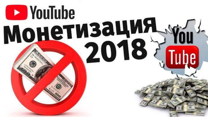 Монетизация YouTube 2018